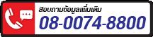 โทร. 08 0074 8800