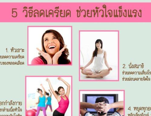 5 วิธีลดความเครียด และช่วยหัวใจของคุณ