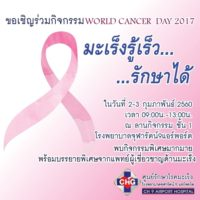 act_worldcancer17_01