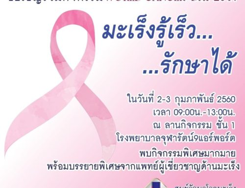โรงพยาบาลจุฬารัตน์ 9 แอร์พอร์ต ขอเรียนเชิญท่านผู้สนใจร่วมกิจกรรม World Cancer Day 2017
