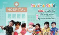 6008-VaccineKid-00