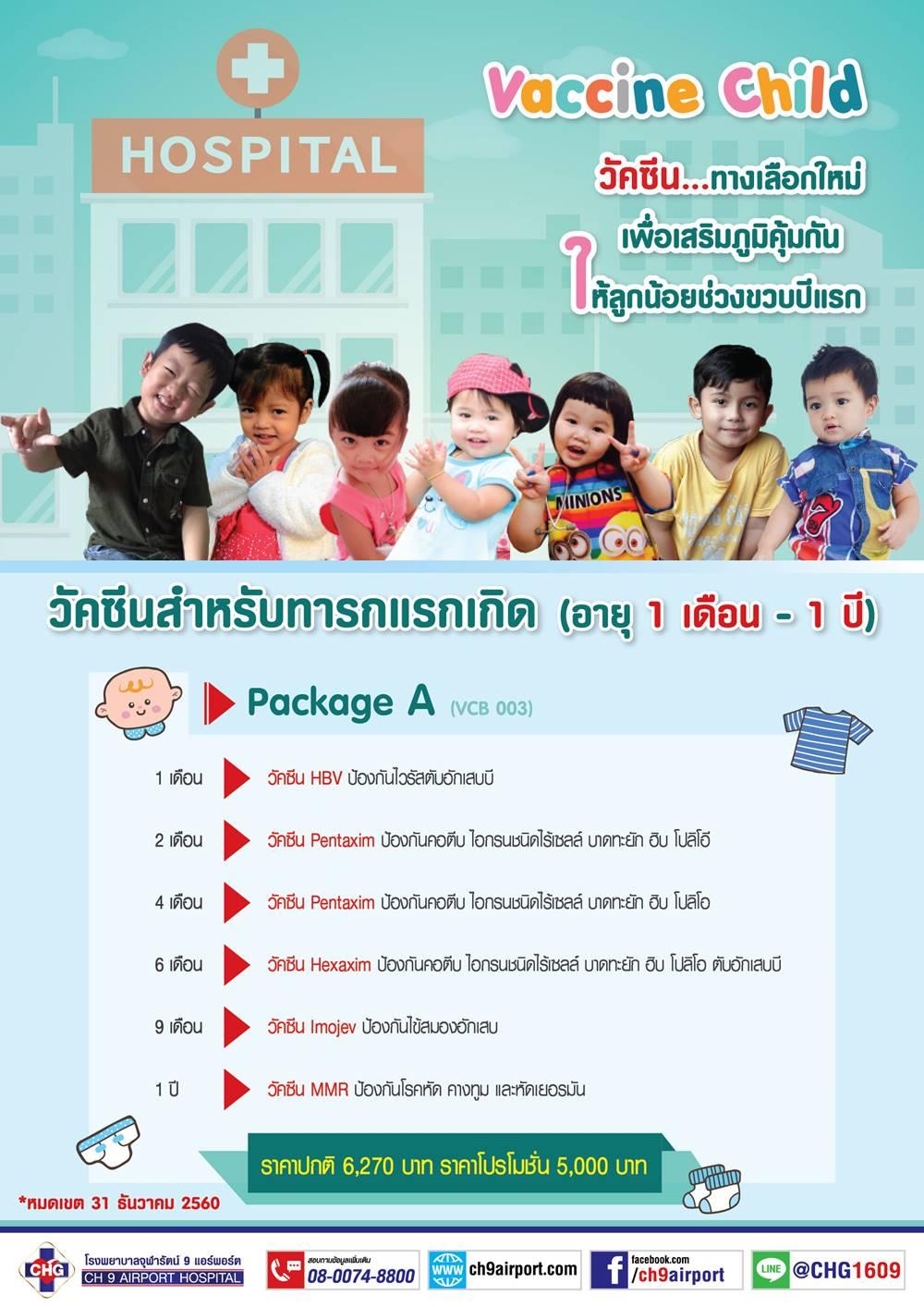 6008-VaccineKid-01