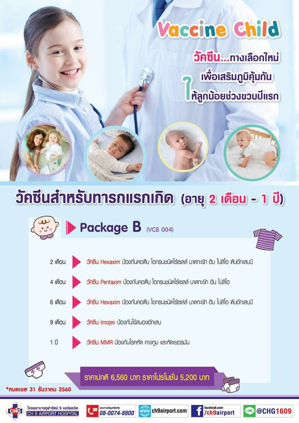 6008-VaccineKid-02
