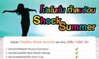 promo-1703-shocksummer-head-01
