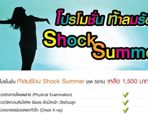โปรโมชั่นท้าลมร้อน Shock Summer