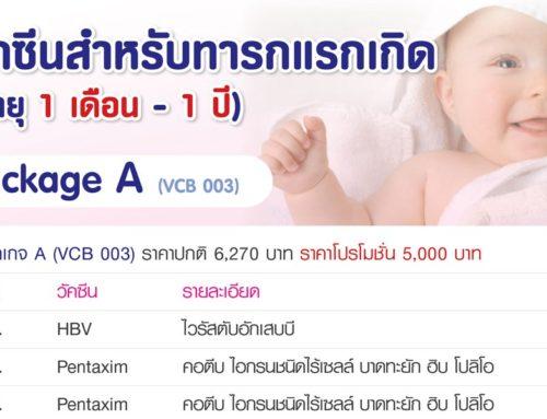 วัคซีนสำหรับทารกแรกเกิด