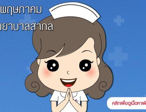 วันพยาบาลสากล (International Nurses Day)