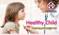 201707-healthychild-1h