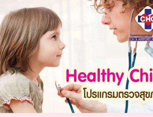 โปรแกรมตรวจสุขภาพเด็ก Healthy Child
