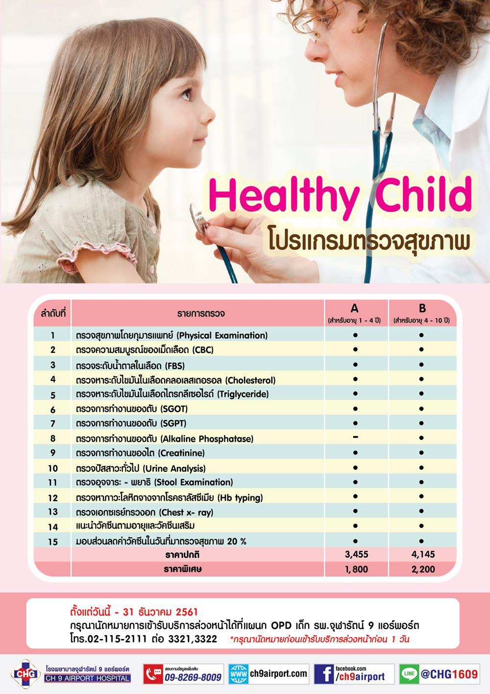 6103_0017_ตรวจสุขภาพเด็ก