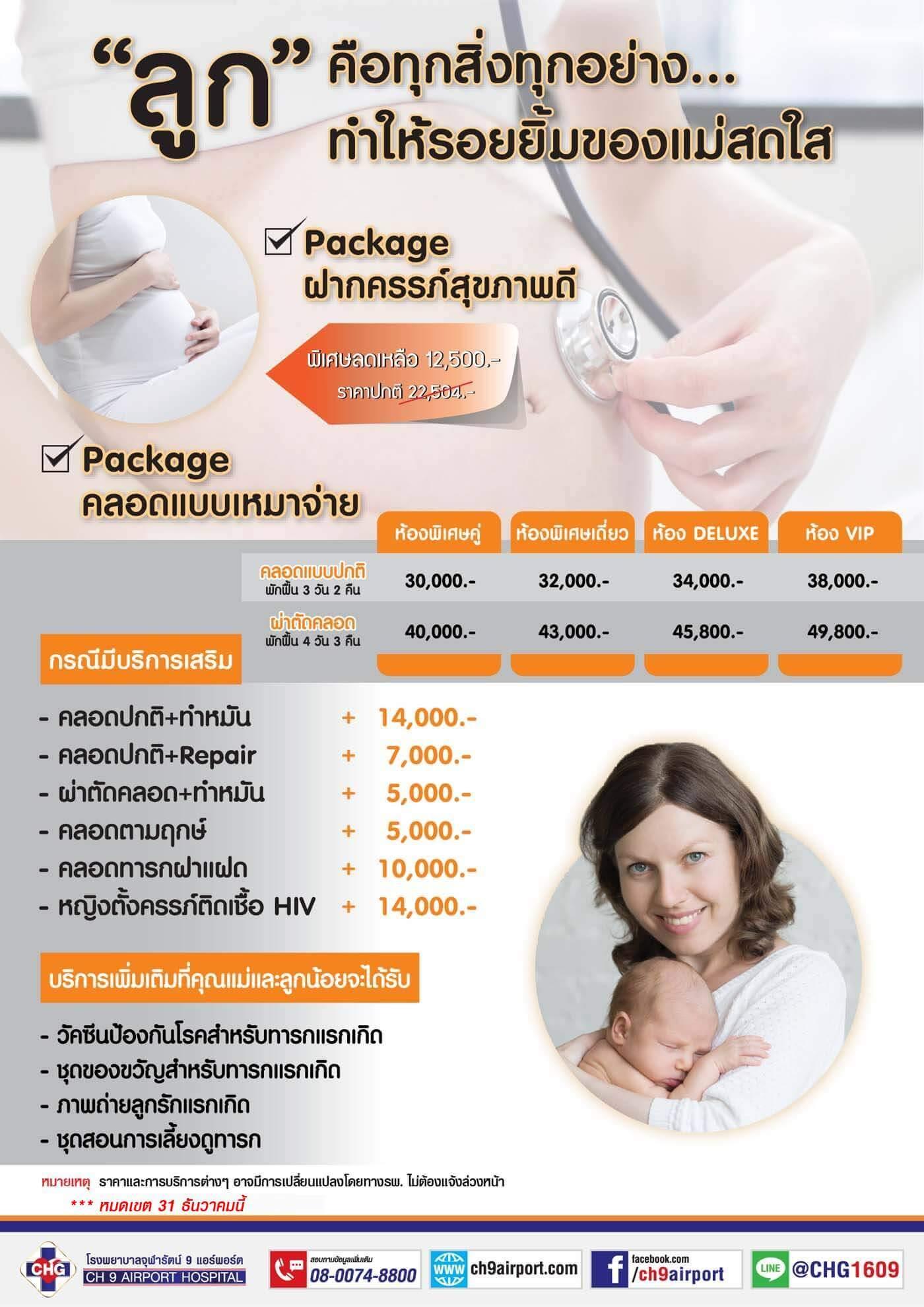 6201-pro-pregnant