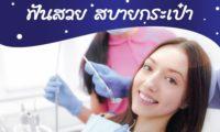 6010-Dental900-0