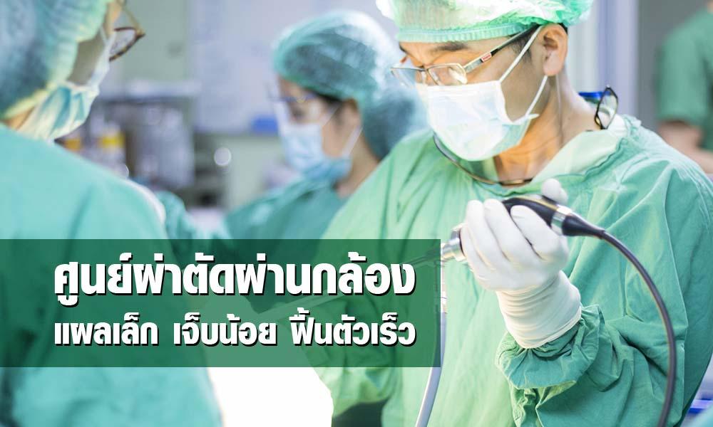 ศูนย์ผ่าตัดผ่านกล้อง