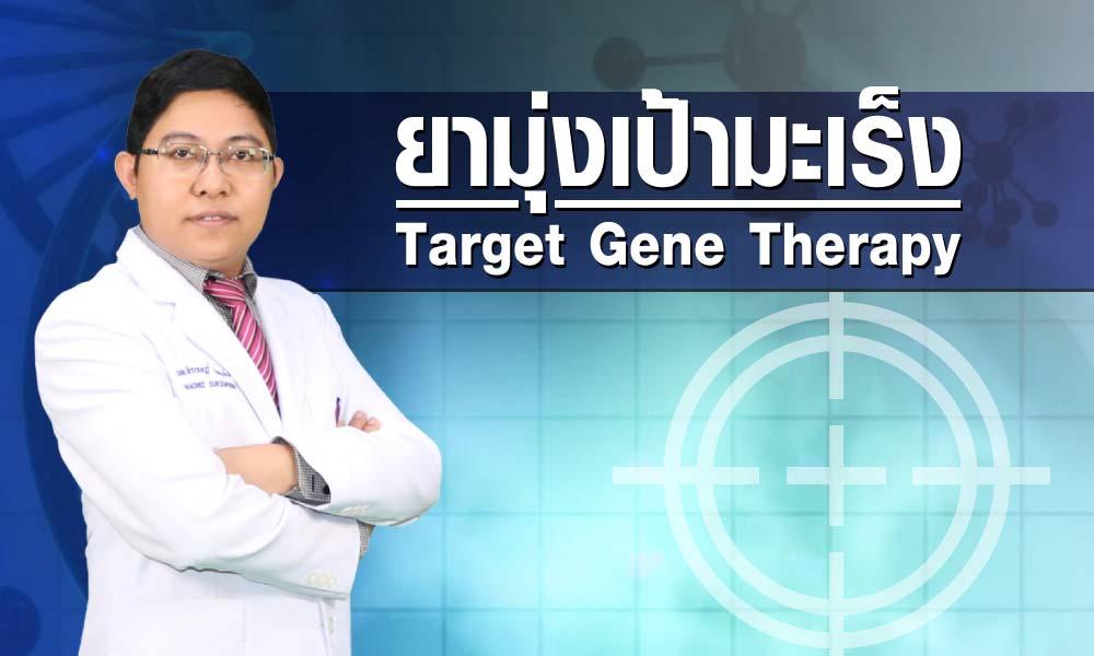 ยามุ่งเป้ามะเร็ง (Target Gene Therapy)