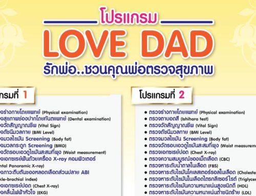 โปรแกรม Love Dad