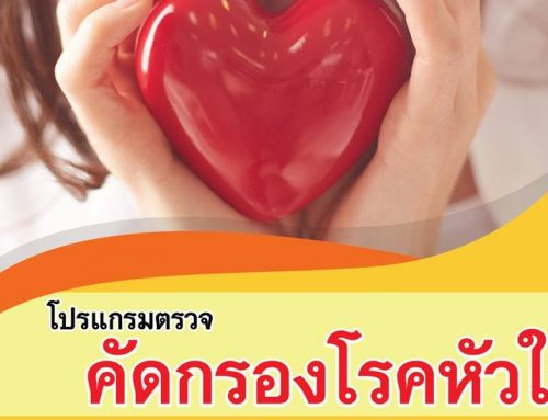 โปรแกรมตรวจคัดกรองโรคหัวใจ