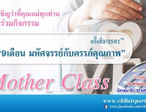 9 เดือน มหัศจรรย์กับครรภ์คุณภาพ ครั้งที่ 3/2561