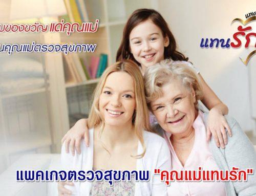 แพคเกจตรวจสุขภาพ คุณแม่แทนรัก