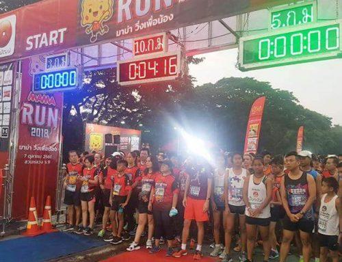 กิจกรรมงานวิ่งการกุศล MAMA Run 2018