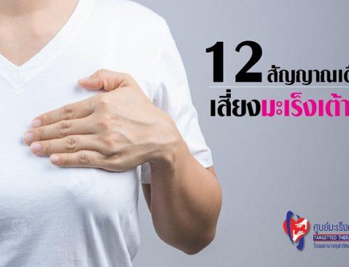12 สัญญานเตือนเสี่ยงมะเร็งเต้านม