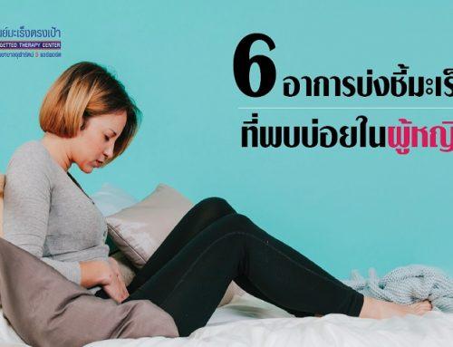 6 อาการบ่งชี้ มะเร็งที่พบบ่อยในผู้หญิง