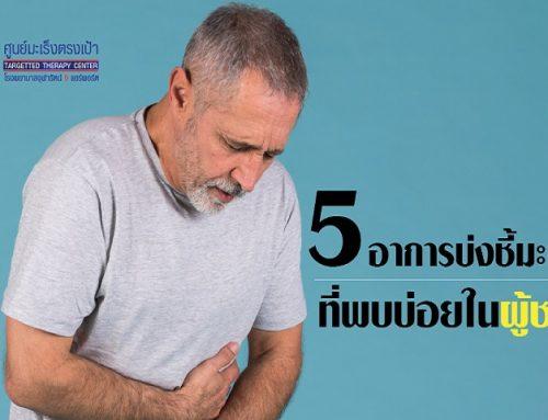 5 อาการบ่งชี้ มะเร็งที่พบบ่อยในผู้ชาย