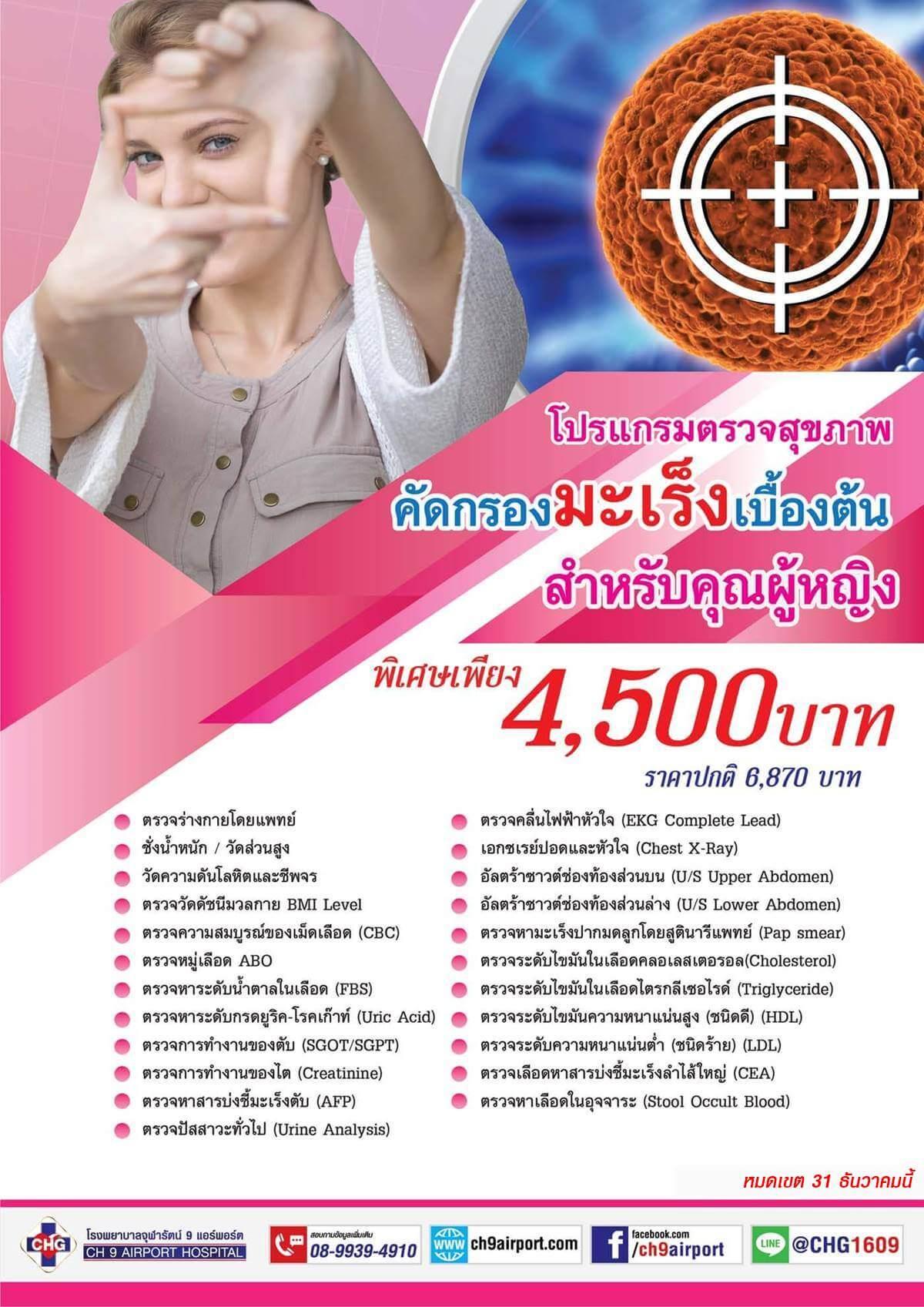 6201-pro-cancer-f
