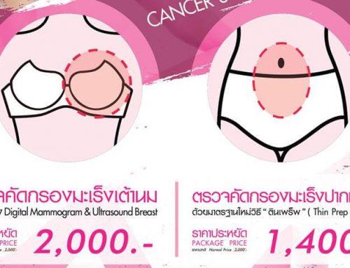โปรแกรมตรวจสุขภาพ คัดกรองโรคมะเร็ง