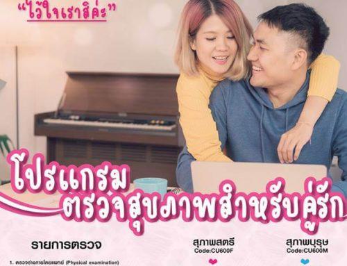 โปรแกรมตรวจสุขภาพ สำหรับคู่รัก