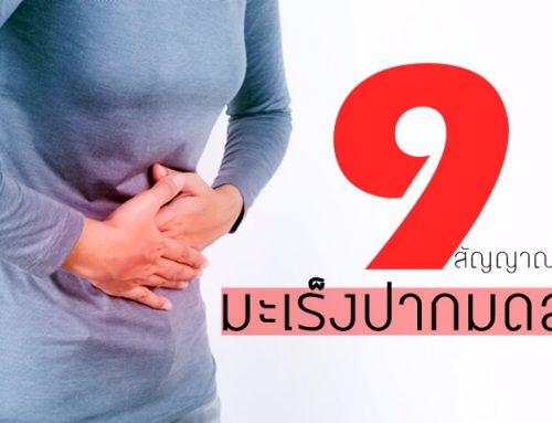 9 สัญญาณเตือนมะเร็งปากมดลูก