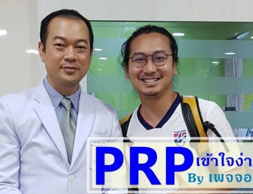 PRP เข้าใจง่าย By เพจจอน