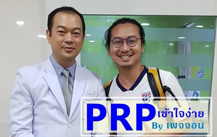 PRP-John1