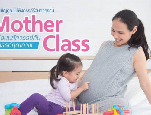 Mother Class 9 เดือนมหัศจรรย์กับครรภ์คุณภาพ