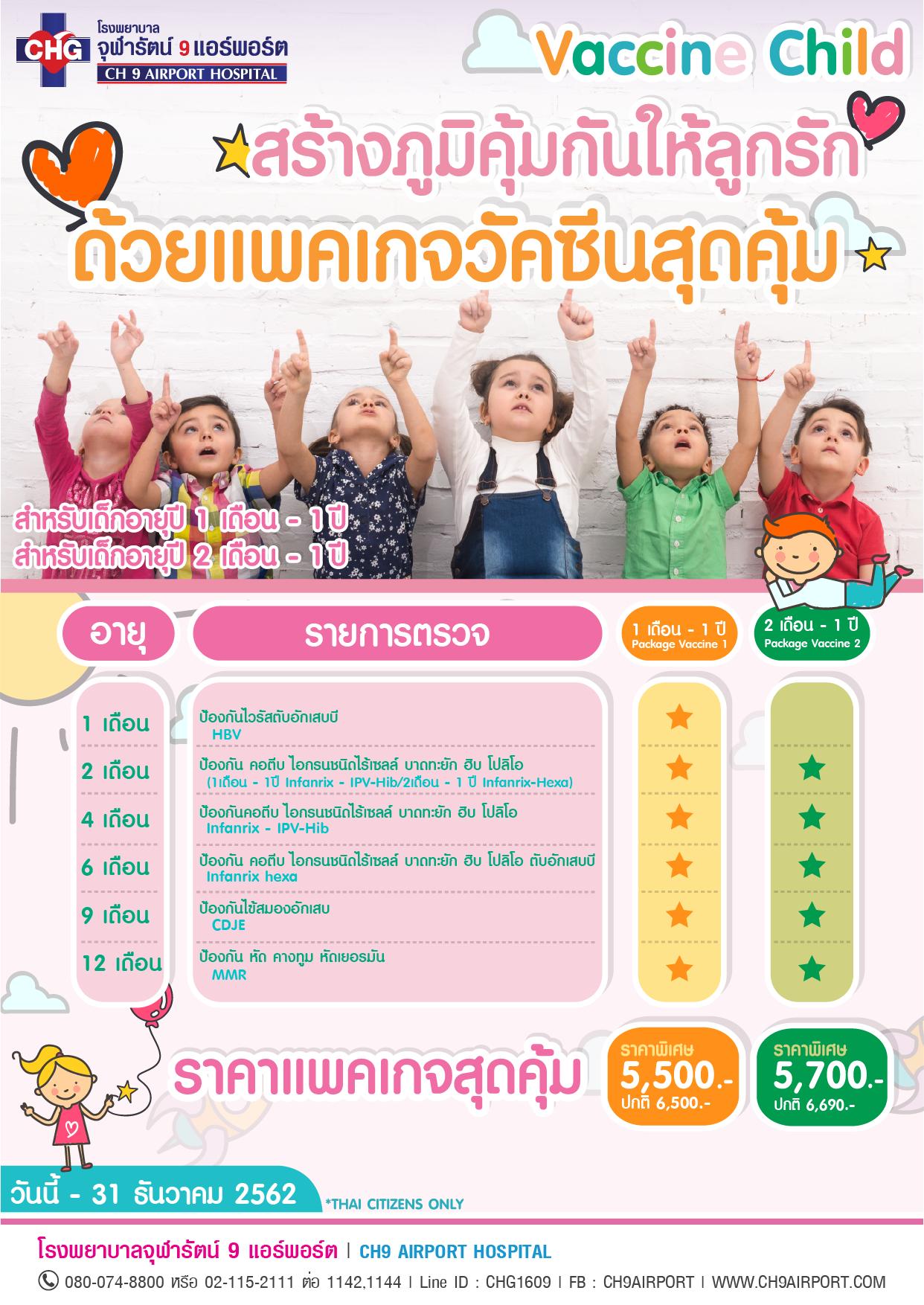 วัคซีนเด็ก A5-01-01