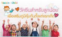 วัคซีนเด็ก V2_๑๙๐๖๒๐_0003