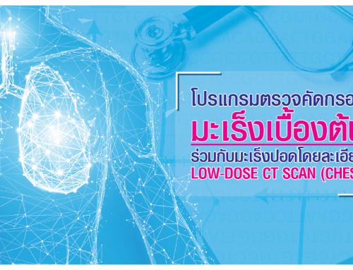 Package ตรวจคัดกรองมะเร็งเบื้องต้น ร่วมกับมะเร็งปอดโดยละเอียด