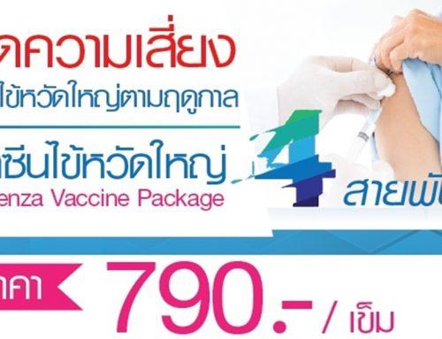 วัคซีนไข้หวัดใหญ่ 4 สายพันธุ์