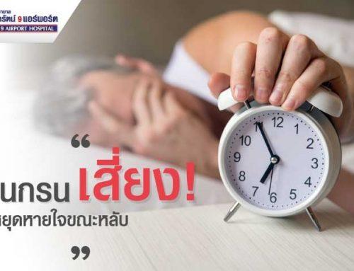 นอนกรน เสี่ยง หยุดหายใจ