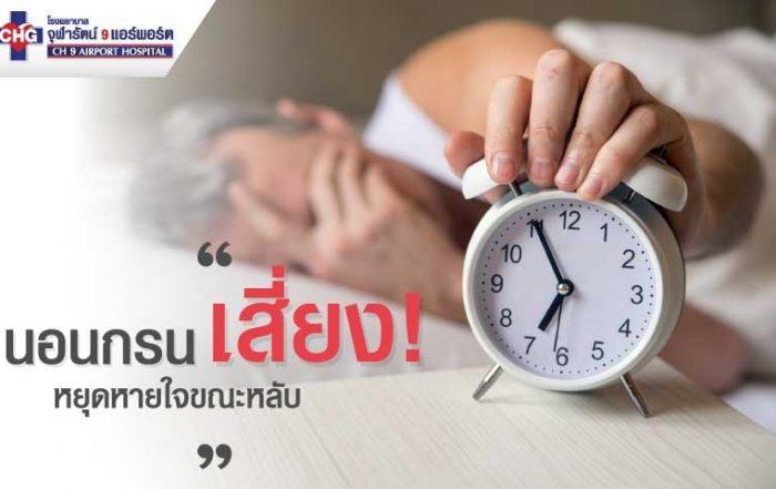 นอนกรน