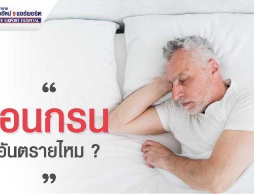 นอนกรนอันตรายไหม