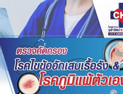 ตรวจคัดกรอง โรคไขข้ออักเสบเรื้อรัง & โรคภูมิแพ้ตัวเอง