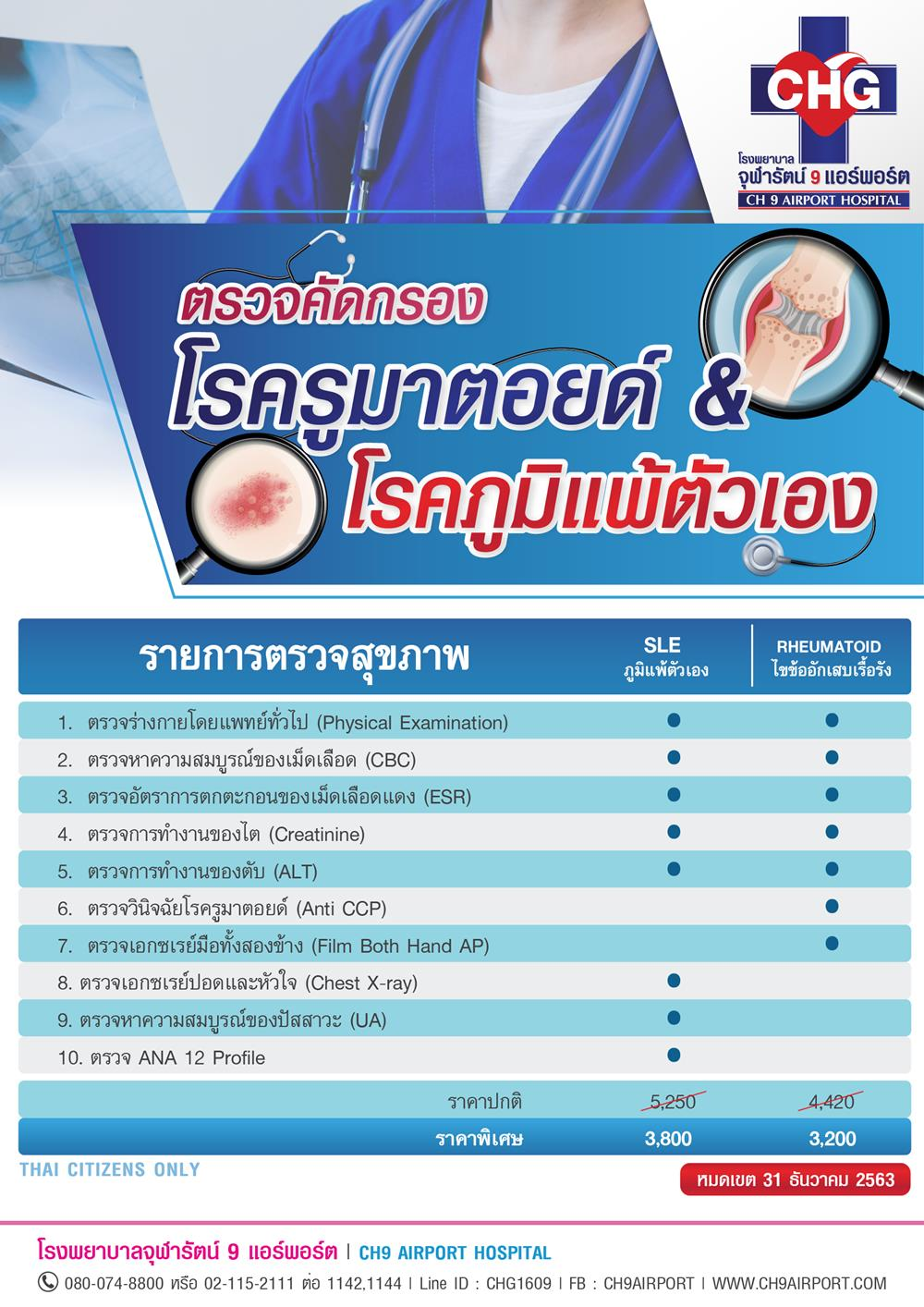 6301-pro-sle-rheumatoid-1