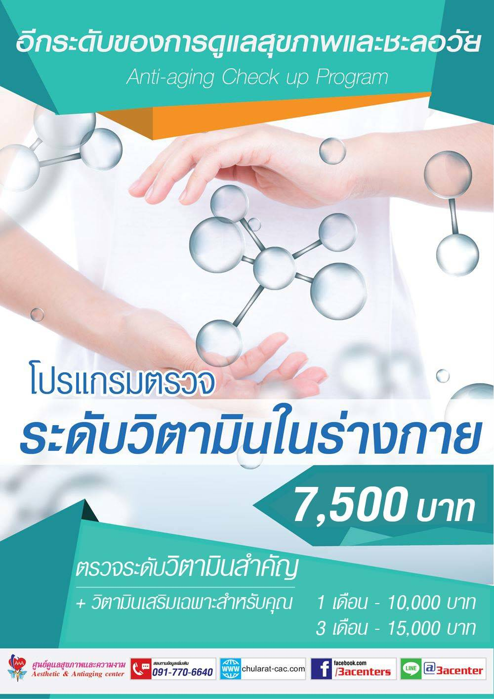 6305_vitamintest