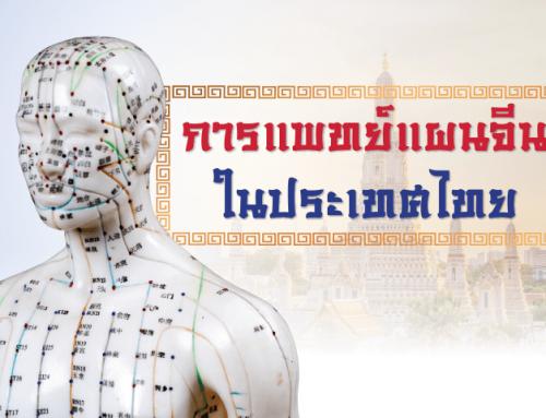 การแพทย์แผนจีนในประเทศไทย