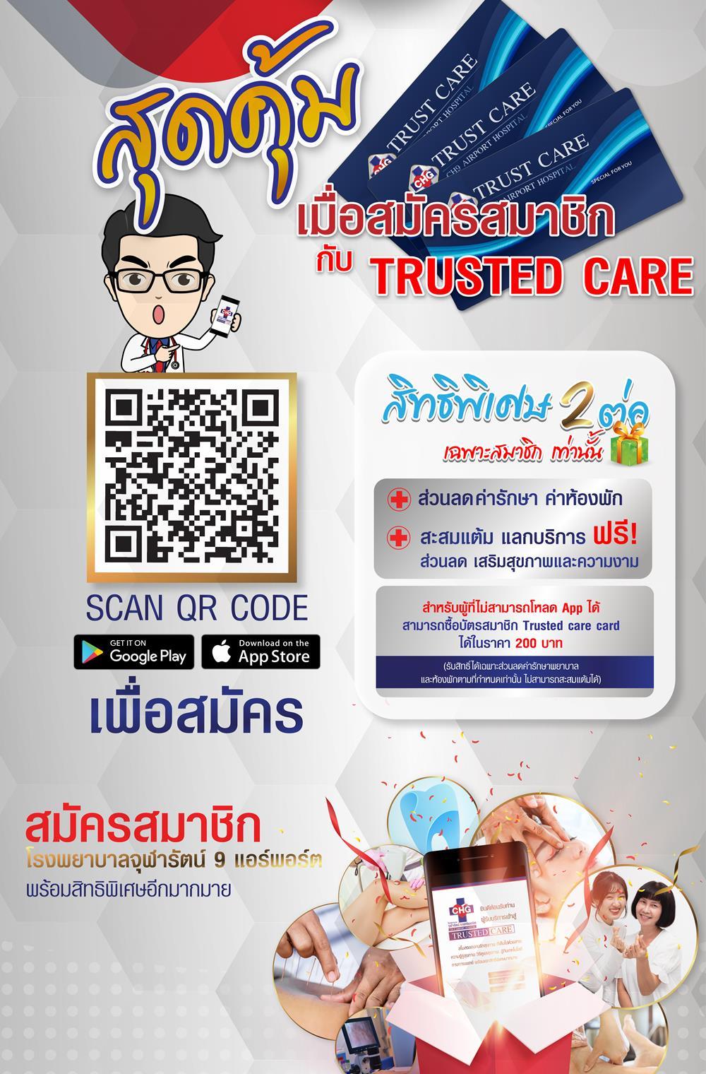 6302-trustcare-1