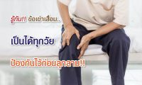 6303-knee-hurt-1