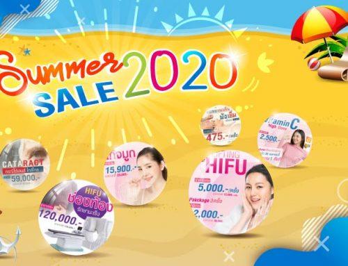โปรโมชั่น Summer Sale 2020