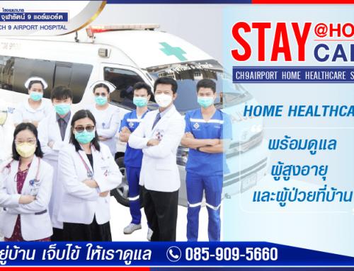 บริการดูแลผู้สูงอายุและผู้ป่วยที่บ้าน CH9AIRPORT HOME HEALTHCARE SERVICE
