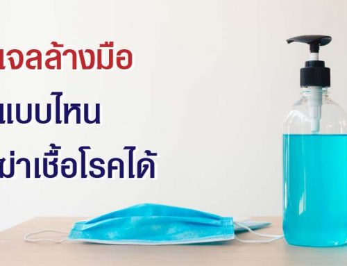 เจลล้างมือแบบไหนฆ่าเชื้อโรคได้