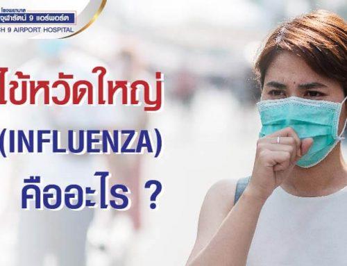 ไข้หวัดใหญ่ (INFLUENZA) คืออะไร